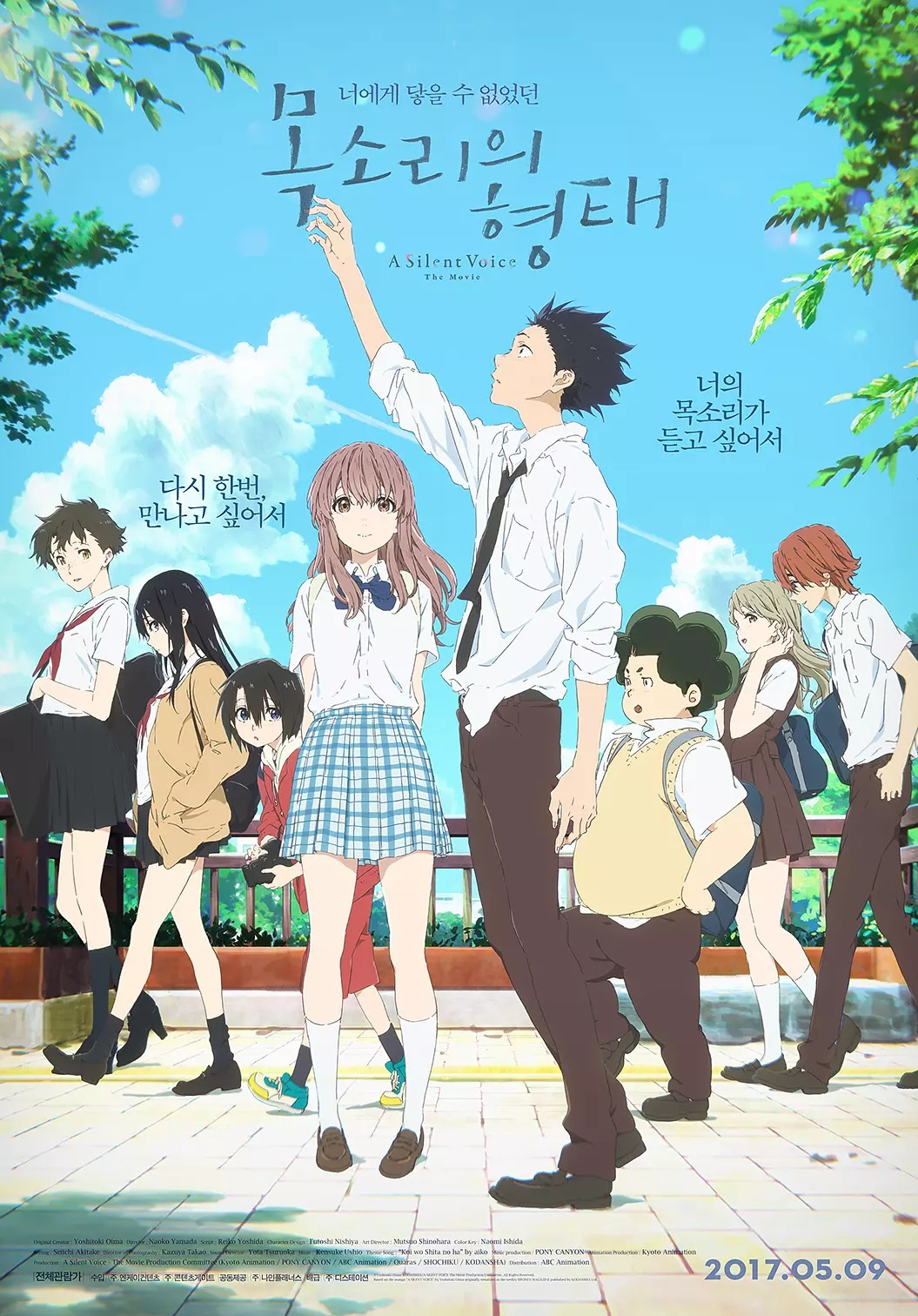 A Silent Voice (2016) Hindi Dubbed