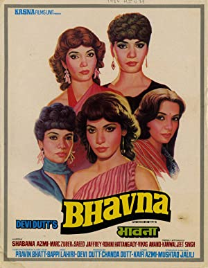 Bhavna movie, song and  lyrics