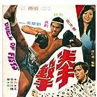 Quan ji (1971)