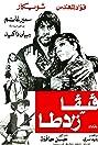 Viva Zalata (1976) Poster
