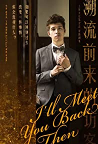 Primary photo for I'll Meet You Back Then