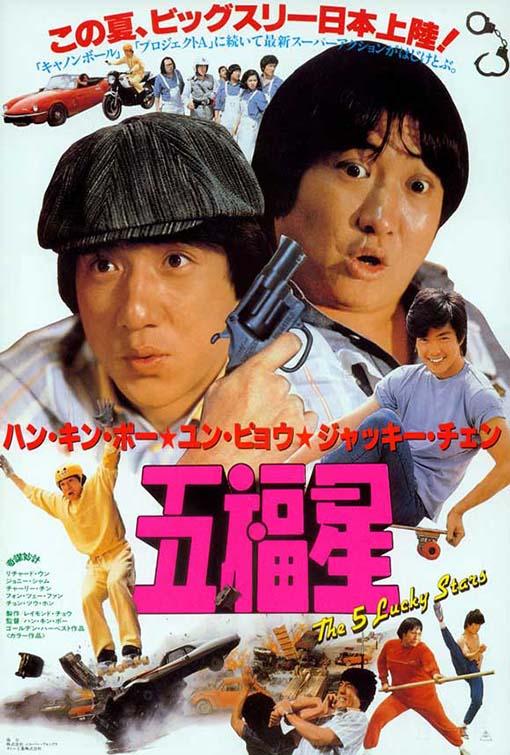 My Lucky Stars (1985) 7 เพชฌฆาตสัญชาติฮ้อ