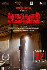 Kavalthurai Ungal Nanban (2020) Tamil
