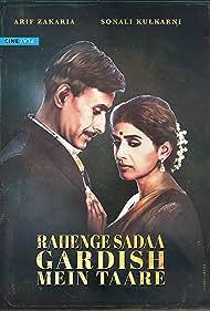 Rahenge Sadaa Gardish Mein Taare (2017)
