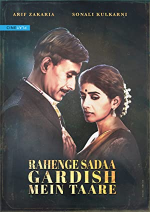 Rahenge Sadaa Gardish Mein Taare movie, song and  lyrics