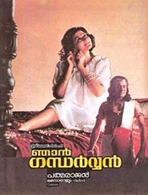 Fantasy Njan Gandharvan Movie