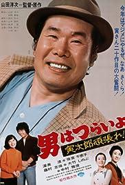 Otoko wa tsurai yo: Torajiro gambare! Poster