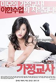 Nae nampyeonui gajeonggyosa
