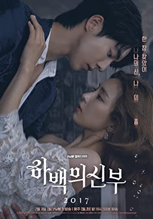 Where to stream The Bride of Habaek
