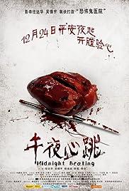 Wu Ye Xin Tiao Poster