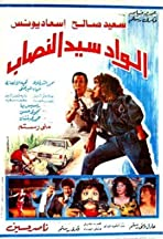 El Wad Sayed El Nassab