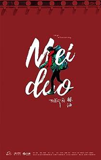 Meido (2017)