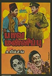 Pavamanippu Poster