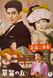 Song for a Bride Poster