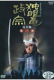 Dokugan-ryu Masamune (1987)