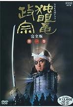 Dokugan-ryu Masamune