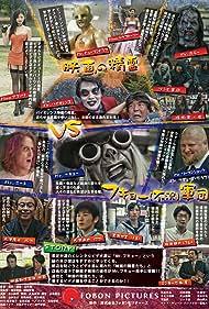 Movies: Mr. Fukyô vs eiga-tachi (2018)