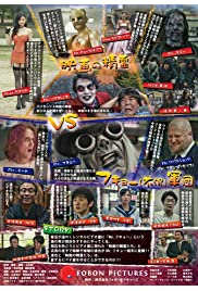 Movies: Mr. Fukyô vs eiga-tachi