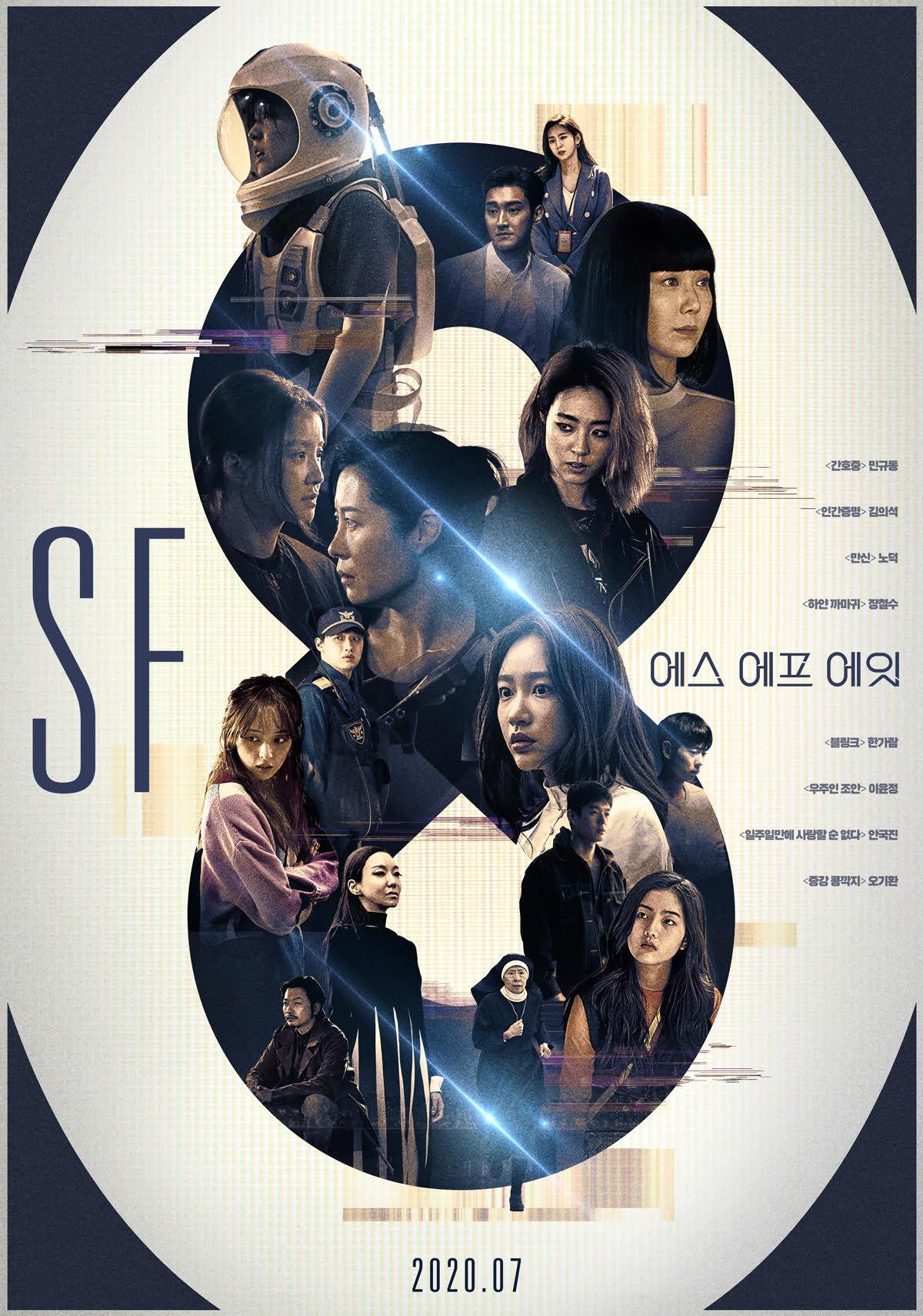 مسلسل SF8 مترجم