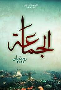 Primary photo for El-Gamaah