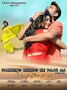 Pahinjo Hikdo Hi Yaar Aa (2014)