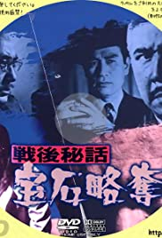 Postwar Secrets Poster