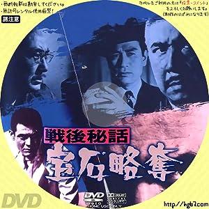Movie you can watch online for free Sengo hiwa, hoseki ryakudatsu Japan [Quad]