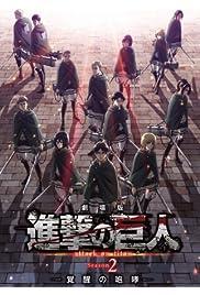 Gekijôban Shingeki no Kyojin Season 2: Kakusei no hôkô