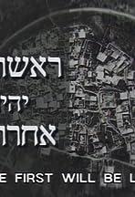 Rishon Yiheyeh Aharon
