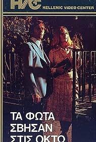 Ta fota svisan stis okto (1985)