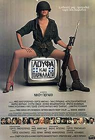 Loufa kai parallagi (1984) Poster - Movie Forum, Cast, Reviews
