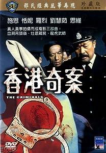 Comedy movies must watch Heung Gong kei on Hong Kong [h264]