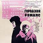 Evgeniy Kindinov and Mariya Solomina in Gorodskoy romans (1971)