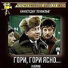 Gori, gori yasno (1983)