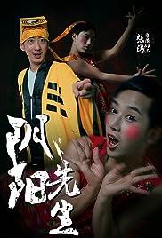 Yin yang xian sheng Poster