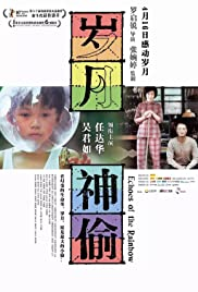 Sui yuet san tau (2010) Poster - Movie Forum, Cast, Reviews