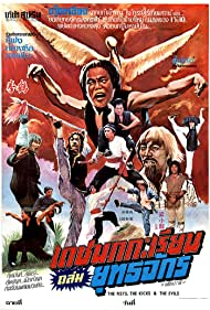 He quan (1979)