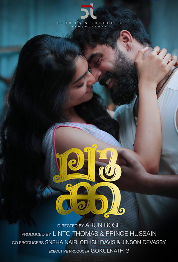 Luca 2019 Malayalam 405MB DVDRip Download