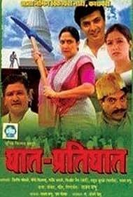 Ghat Prathighat (2007)
