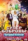 Super Bobrovs 2 (2016)