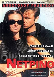 Watching online hollywood movie Netrino Greece [x265]
