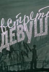 Ya vstretil devushku (1957)