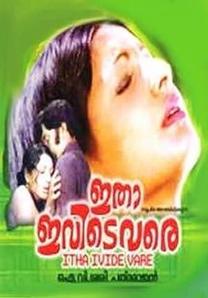 I.V. Sasi Itha Ivide Vare Movie