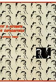 Barabanchikat i negovata zhena barabanchitza Poster