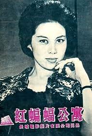 Hong bian fu gong yu (1962)