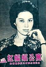 Hong bian fu gong yu