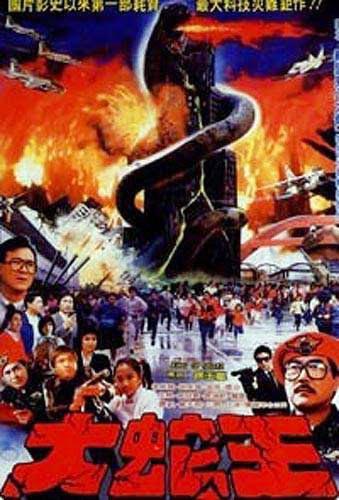 Da she wang ((1984))