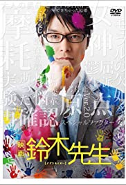 Suzuki sensei Poster