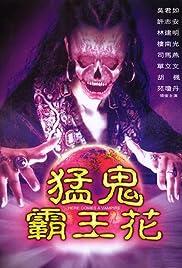 Meng gui ba wang hua Poster