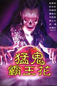 Yahoo downloadable movies Meng gui ba wang hua Hong Kong [hdv]